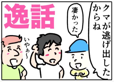 anecdote(逸話)