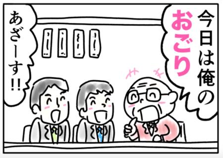 treat(おごり、ごほうび)