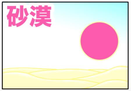 desert(砂漠)