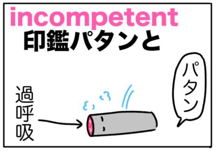 incompetent(役に立たない)