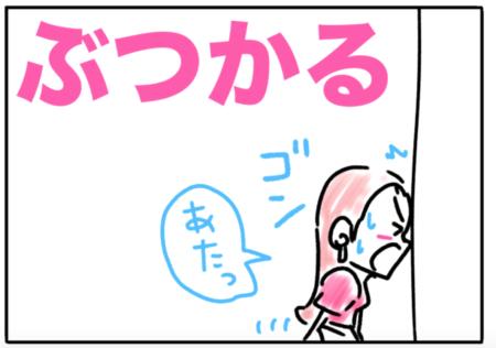bump(ぶつかる)