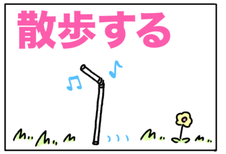 stroll(散歩する)