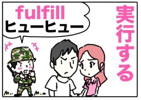 fulfill(実行する)