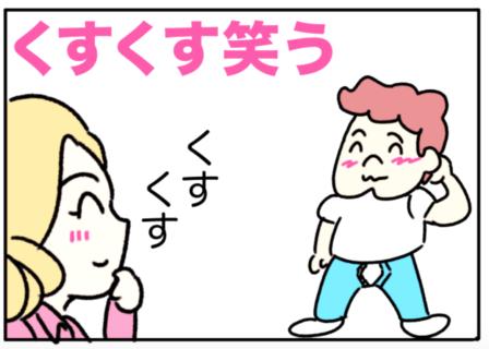 chuckle(くすくす笑う)