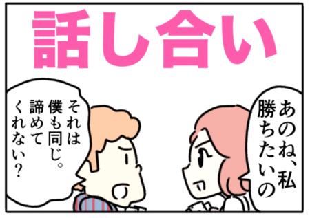 dialogue(話し合い、対話)