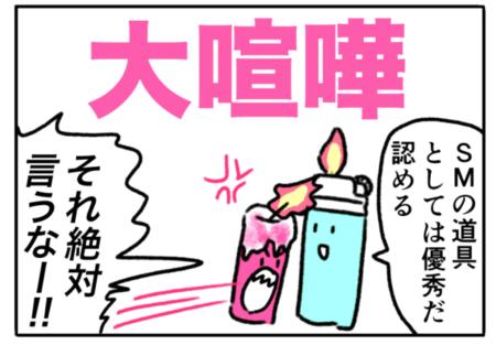 row(口論、大喧嘩)