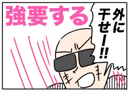 force(強要する)