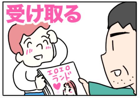 accept(受け取る)