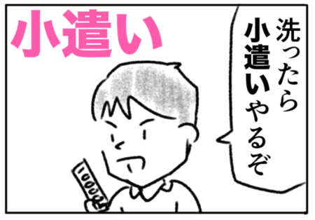 allowance(小遣い)