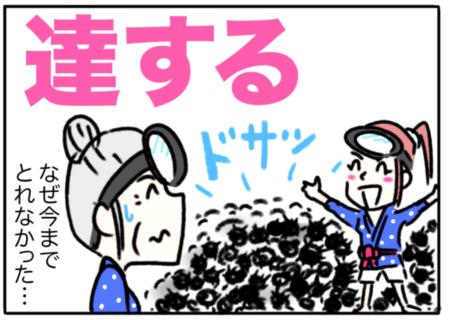 amount(達する)