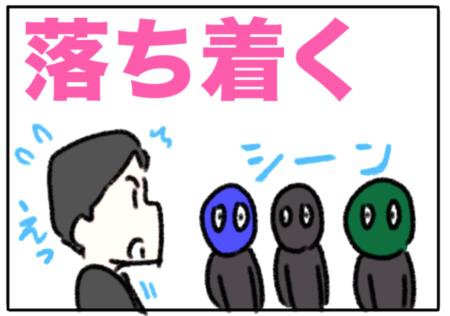 settle down(落ち着く)
