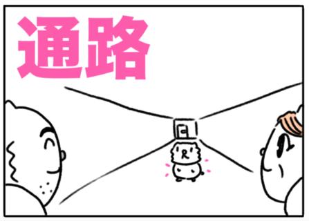aisle(通路)