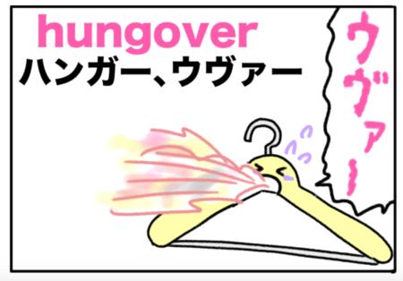 hungover(二日酔いの)