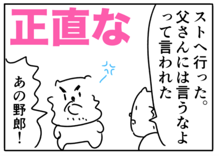 honest(正直な)