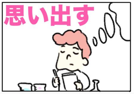 recall(思い出す)