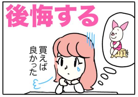 regret(後悔する)