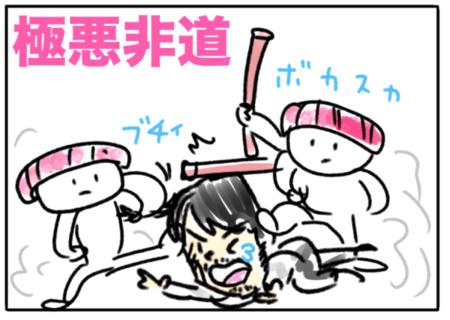 atrocity(極悪非道)