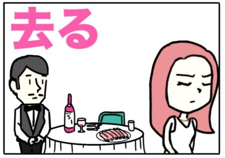 leave(去る)
