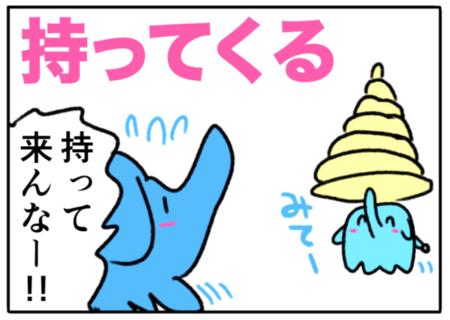 bring(持ってくる)