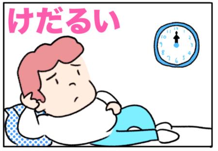 lazy(けだるい、眠気を誘う)
