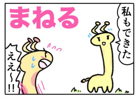 mimic(まねる)