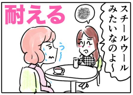 undergo(耐える)