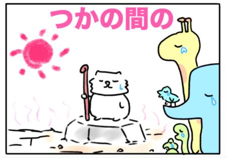 temporary(つかの間の)