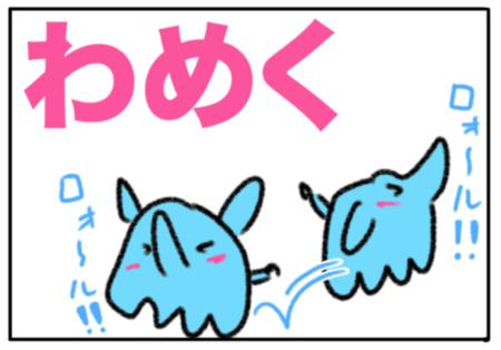 roar(わめく)