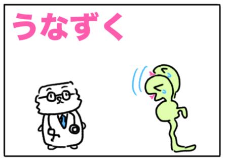 nod(うなずく)