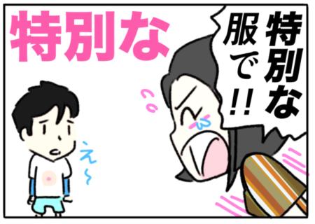 particular(特別な)