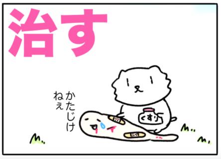heal(治す)