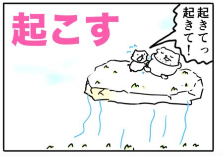 awake(起こす)