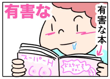 harmful(有害な)