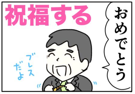 bless(祝福する)