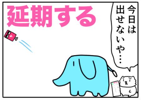 postpone(延期する)