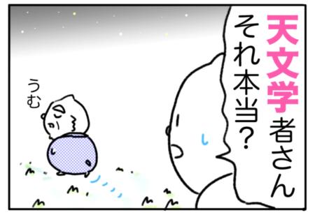 astronomy(天文学)