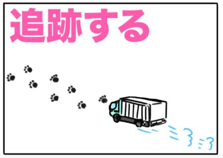track(足跡)(追跡する)