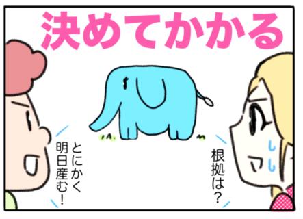 assume(決めてかかる)