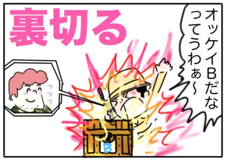 betray(裏切る)