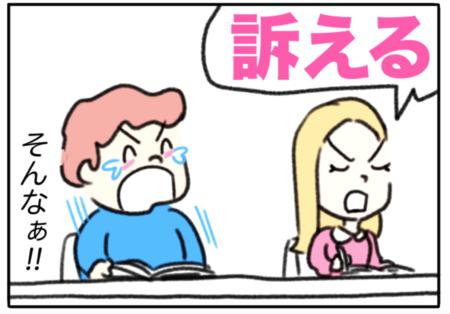 sue(訴える)