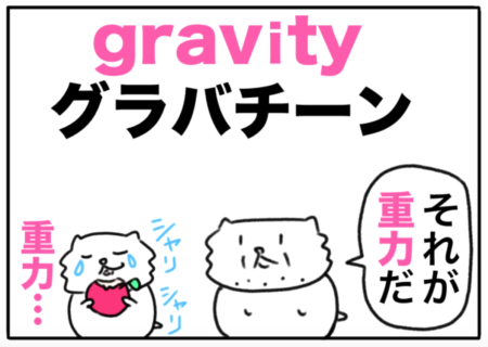 gravity(重力)