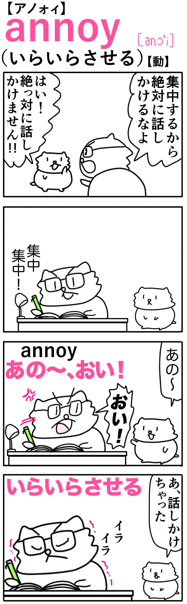 annoy(いらいらさせる)の語呂合わせ英単語
