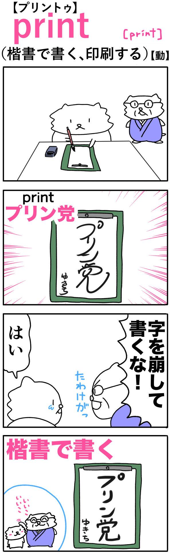 print(楷書で書く)の語呂合わせ英単語