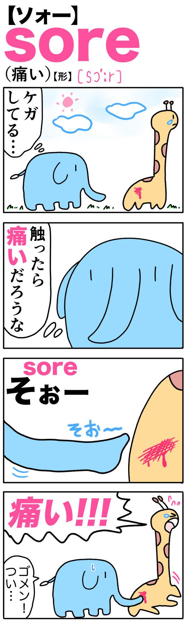 sore(痛い)の語呂合わせ英単語