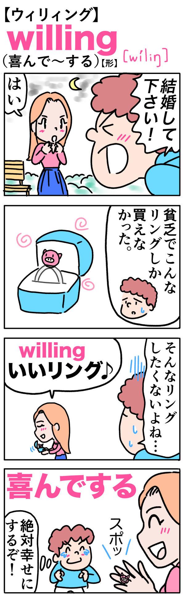 willing(喜んで〜する)の語呂合わせ英単語