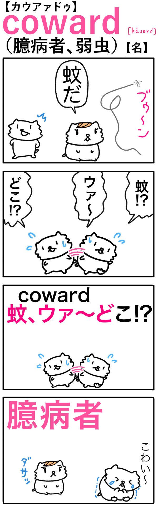 coward(臆病者)の語呂合わせ英単語