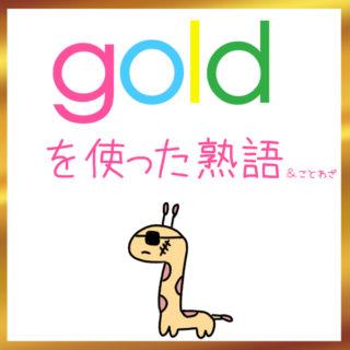 goldを使った英熟語の覚え方