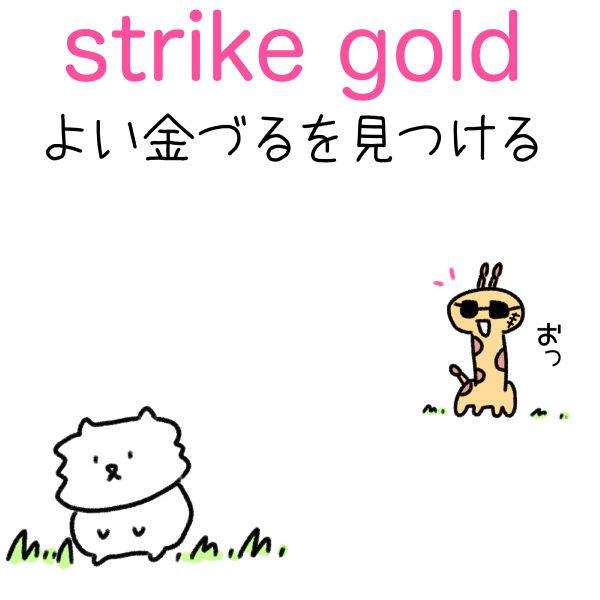 strike gold 意味 よい金づるを見つける
