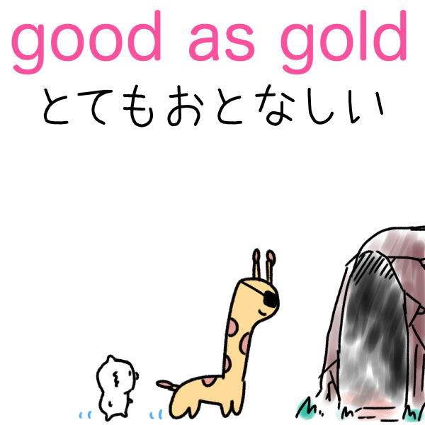 good as gold とてもおとなしい