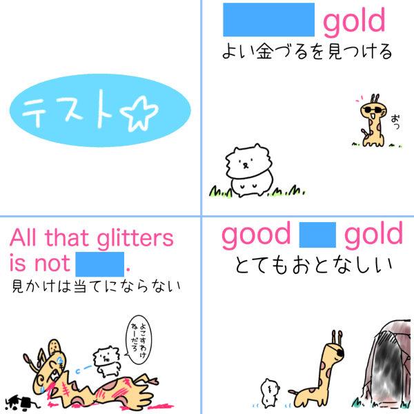 goldを使った英熟語のテスト